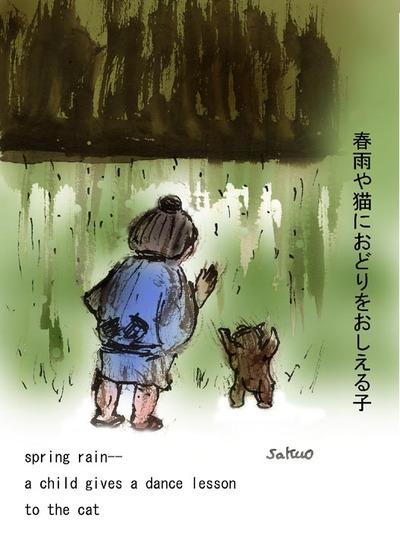 070814_spring_rain_sop
