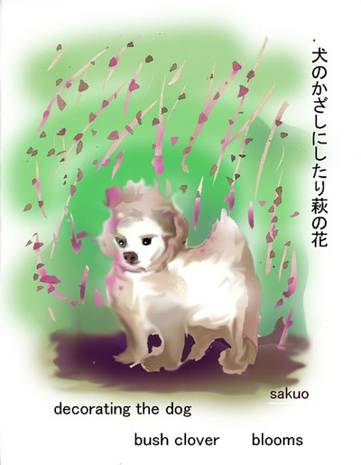 070909_decorating_the_dog_s_op