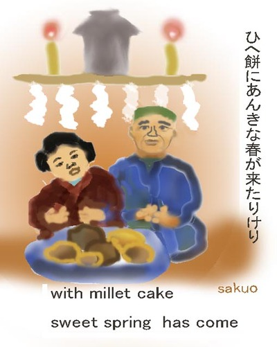 071118_with_millet_cake