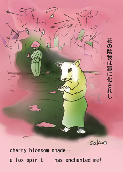 071228_cherry_blossom_shade_s