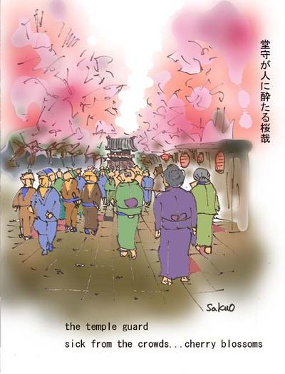 080823_temple_guard_s