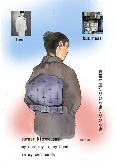 081008_summer_kimono_sash_s