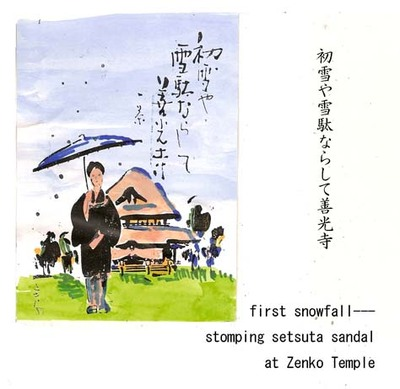 081027_first_snow_s