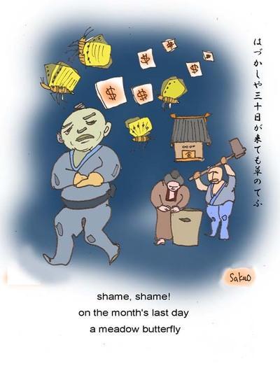 081102_shame_s