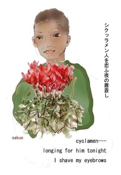 081123_cyclamen_s