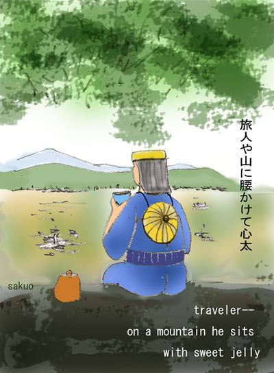 090704_traveler_s