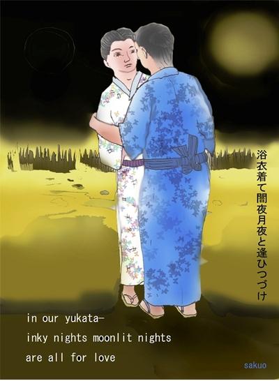 090705_yukata_s