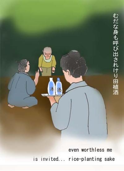 100129_rice_planting_sake_s